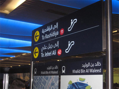 Dubai Metro: A directional sign in the Metro station.